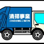 塵芥収集車の読み方は?(ゴミ収集車・パッカー車)必要な免許と種類や特徴について