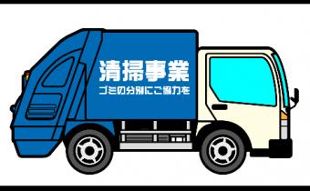 塵芥収集車(ゴミ収集車)