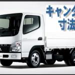2tトラックの寸法一覧/三菱ふそう「キャンター」編