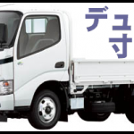 2tトラックの寸法一覧/日野「デュトロ」編 (ヒノノニトン)