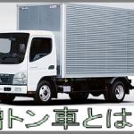 増トン車とは/4tや10tの増トン車の最大積載量・メリットは