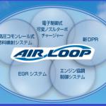 日野のクリーンディーゼルシステム/AIR LOOP(エア ループ)とは?プロフィア・デュトロ・レンジャー
