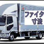 中型4t(8t)トラックの寸法一覧/三菱ふそう「ファイター」編