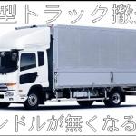 UDトラックスが中型車の国内生産を撤退 /今後コンドルが生産無くなる?