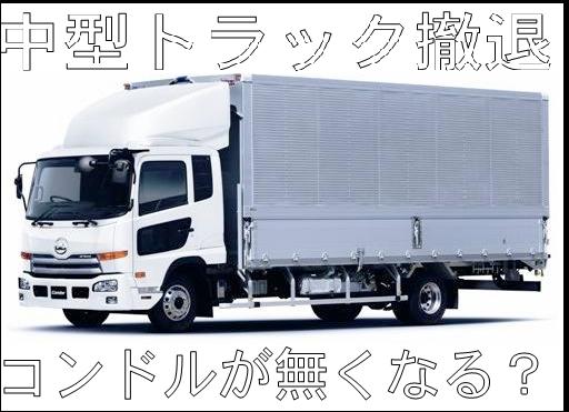 UDトラックスが中型車の国内生産...