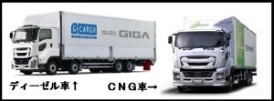 CNG車とディーゼル車(ギガ)