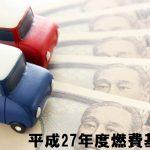 【トラックの燃費基準値一覧】平成27年度燃費基準達成で○○%割引(減税)が適用されます!/国土交通省からの厳しい基準値は?